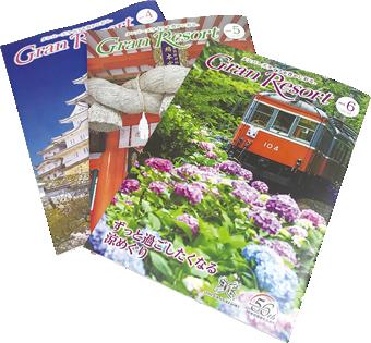 グランリゾートの月刊会報誌
