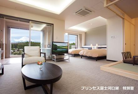 プリンセス富士河口湖 特別室